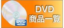 DVD商品一覧