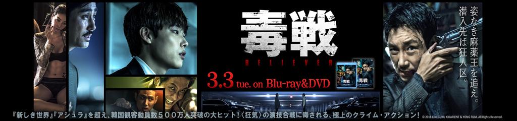 映画『毒戦 BELIEVER』ブルーレイ&DVD発売!|DVD公式サイト-GAGA