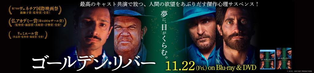映画『ゴールデン・リバー』ブルーレイ&DVD発売!|公式サイト