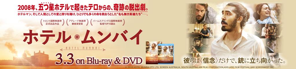 映画『ホテル・ムンバイ』|DVD&Blu-ray公式サイト-GAGA