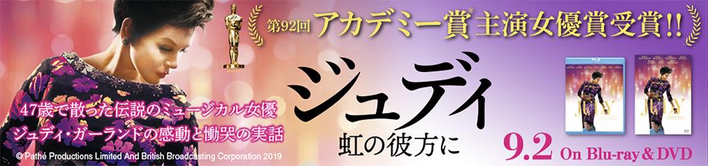 映画『ジュディ 虹の彼方に』ブルーレイ&DVD発売!|公式サイト