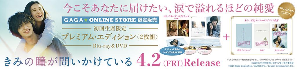 映画『きみの瞳が問いかけている』ブルーレイ&DVD発売!|公式サイト