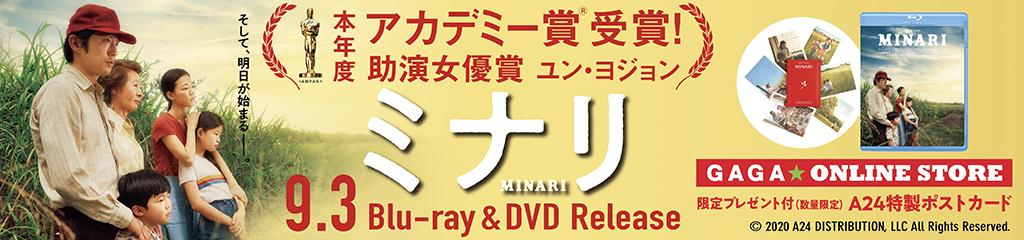 映画『ミナリ』ブルーレイ&DVD発売!|公式サイト