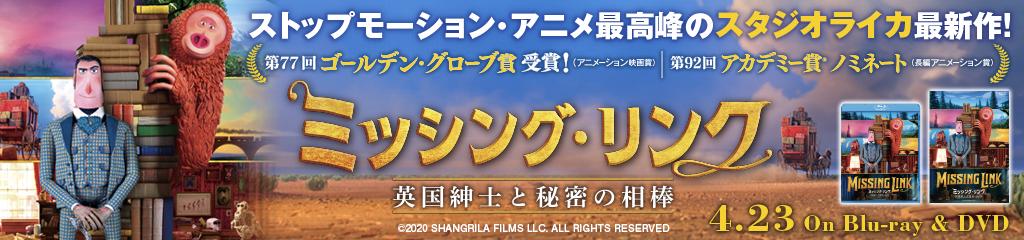 映画『ミッシング・リンク 英国紳士と秘密の相棒』ブルーレイ&DVD発売!|公式サイト