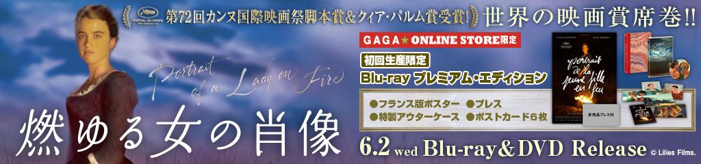 映画『燃ゆる女の肖像』ブルーレイ&DVD発売!|公式サイト