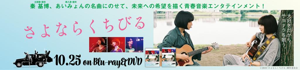 映画『さよならくちびる』ブルーレイ&DVD発売!|公式サイト
