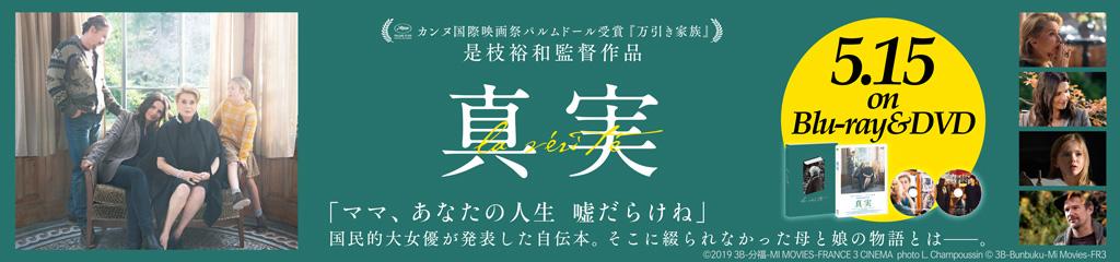 映画『真実』ブルーレイ&DVD発売!|公式サイト