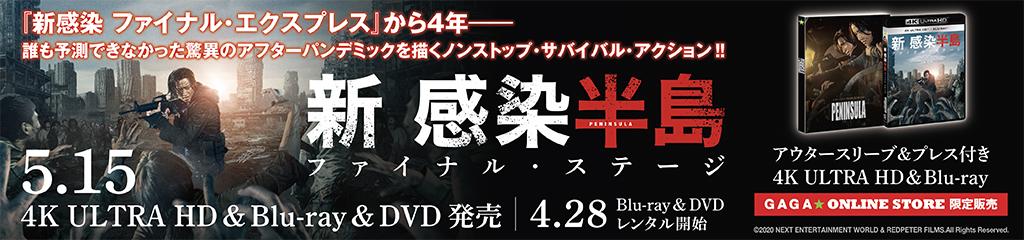 映画『新感染半島 ファイナル・ステージ』ブルーレイ&DVD発売!|公式サイト