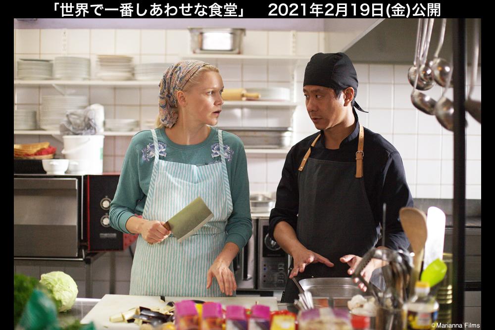 映画『世界で一番しあわせな食堂』公式サイト