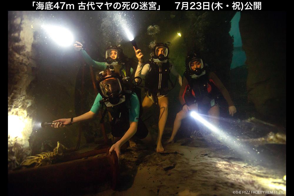 映画『海底47m 古代マヤの死の迷宮』公式サイト