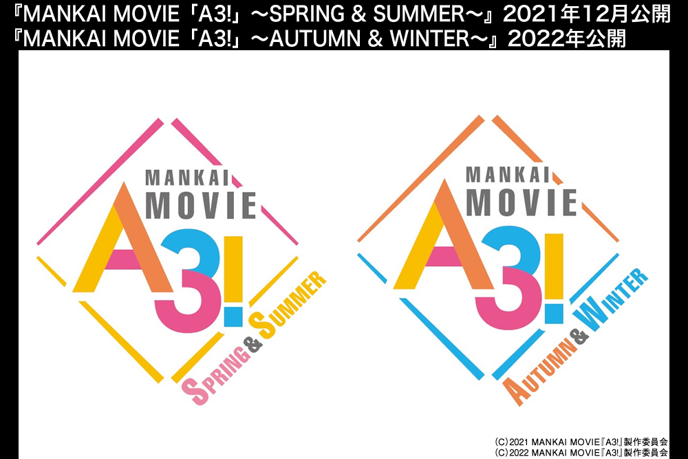 映画『MANKAI MOVIE「A3!」~SPRING & SUMMER~』『MANKAI MOVIE「A3!」~AUTUMN & WINTER~』公式サイト