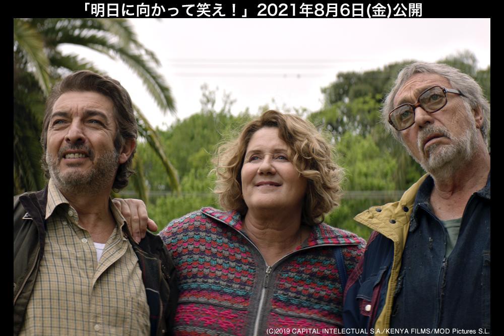映画『明日に向かって笑え!』公式サイト