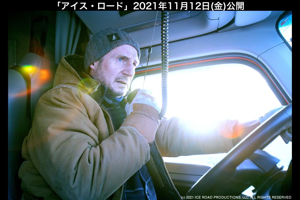 映画『アイス・ロード』公式サイト