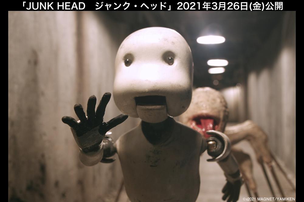 映画『JUNK HEAD ジャンク・ヘッド』公式サイト
