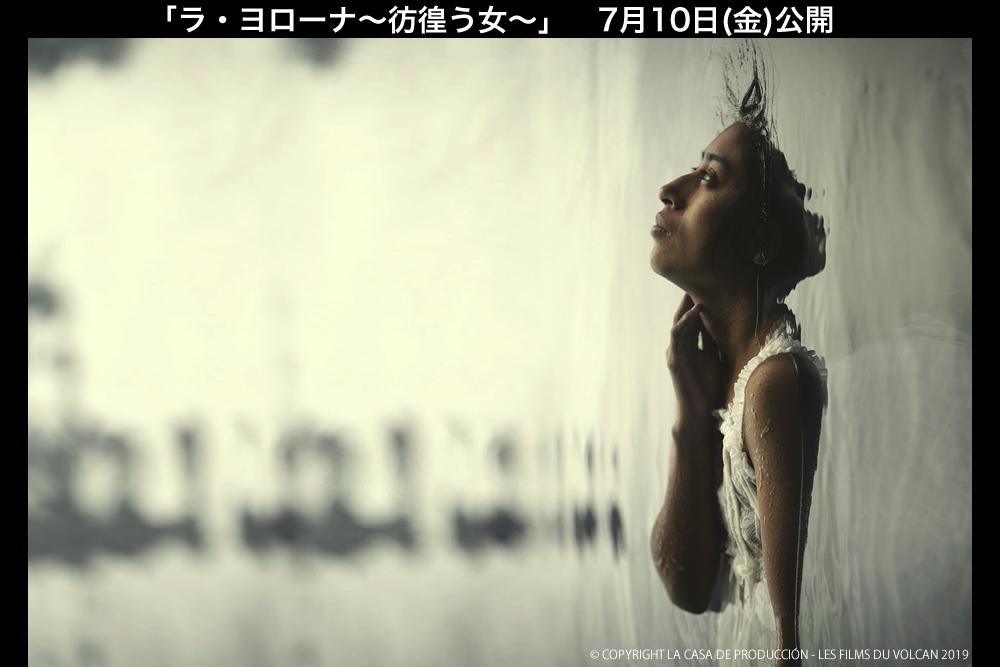 映画『ラ・ヨローナ~彷徨う女~』公式サイト