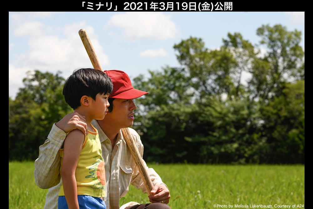 映画『ミナリ』公式サイト