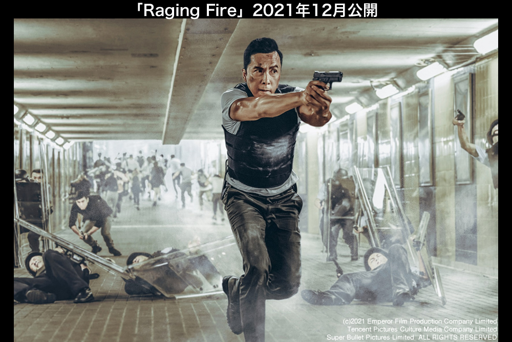 映画『Raging Fire』公式サイト