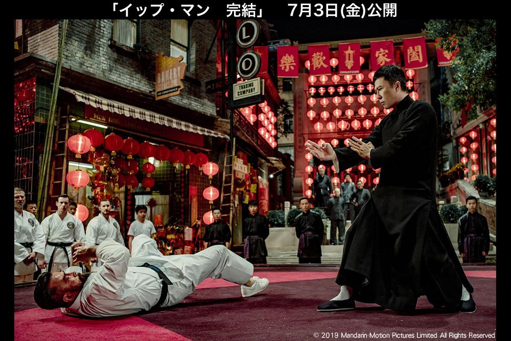 映画『イップ・マン 完結』公式サイト