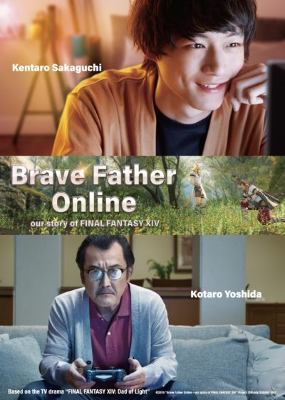 BRAVE FATHER ONLINE - OUR STORY OF FINAL FANTASY XIV