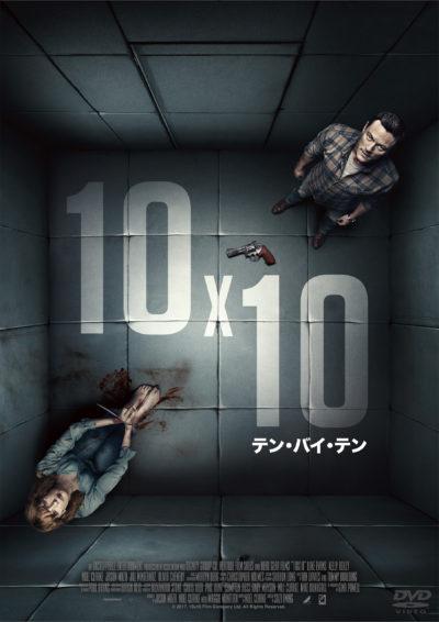 10x10 テン・バイ・テン