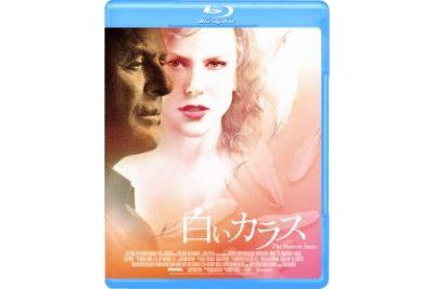 白いカラス Blu-ray