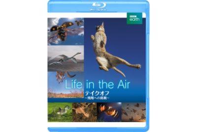 BBC earth テイクオフ ~飛翔への挑戦~ Blu-ray