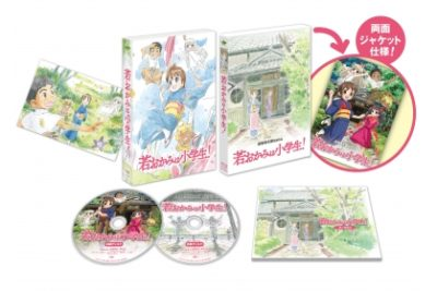 若おかみは小学生!【初回生産限定】Blu-ray コレクターズ・エディション(2枚組)