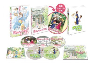 若おかみは小学生!【受注生産限定】テレビ版付 Blu-rayコンプリート・エディション(5枚組)