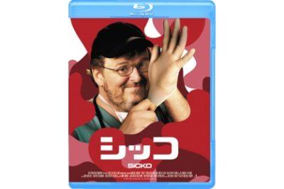 シッコ Blu-ray