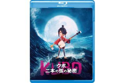 KUBO/クボ 二本の弦の秘密 Blu-ray