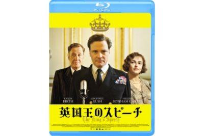 英国王のスピーチ Blu-ray
