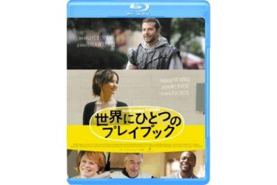 世界にひとつのプレイブック Blu-ray
