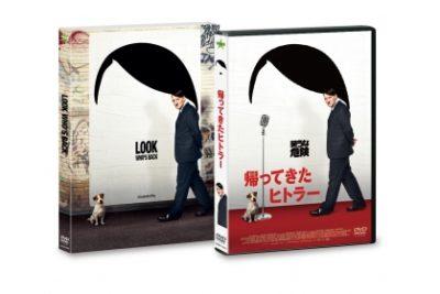 帰ってきたヒトラー DVD コレクターズ・エディション