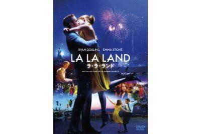ラ・ラ・ランド DVD スタンダード・エディション