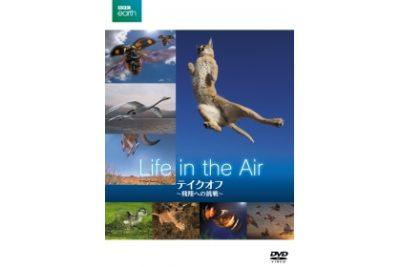 BBC earth テイクオフ ~飛翔への挑戦~