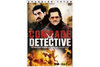 刑事★コムラッド DVD (3枚組)