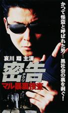 THE INFORMER (1998)