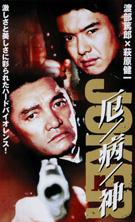 JOKER (1998)