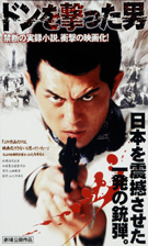 THE MAN WHO SHOT THE KING (1999)