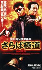 DEAD BEAT (1999)