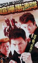 OSAKA GRAFFITI (1998)