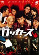 ROCKERS (2003)