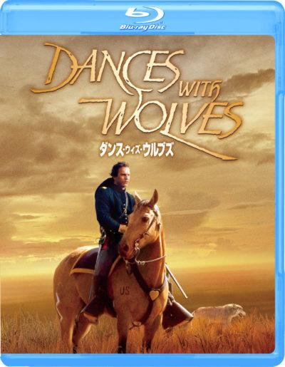ダンス・ウィズ・ウルブズ Blu-ray