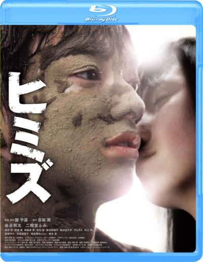 ヒミズ Blu-ray
