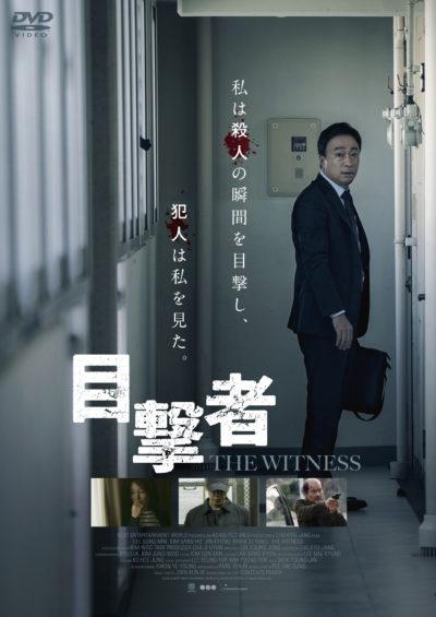 目撃者DVD