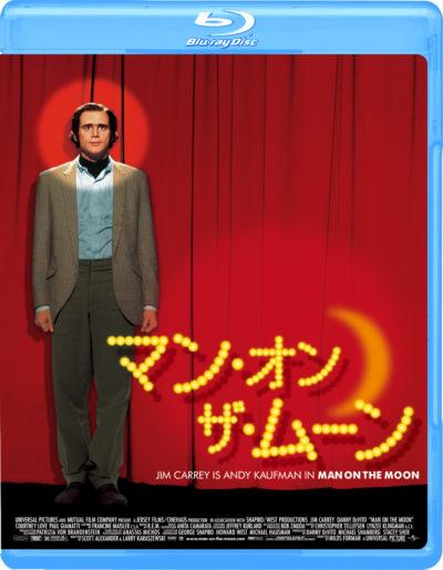 マン・オン・ザ・ムーン Blu-ray