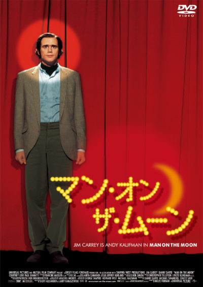 マン・オン・ザ・ムーン DVD