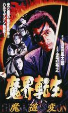 THE ARMAGEDDON II (AKA REBORN FROM HELL II: JUBEI'S REVENGE) (1998)