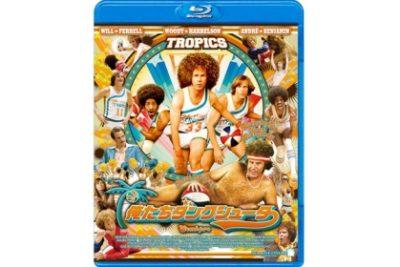 俺たちダンクシューター Blu-ray すべて見せちゃうバージョン