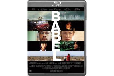 バベル Blu-ray